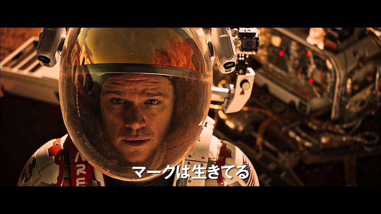 画像: 映画「オデッセイ」予告Z youtu.be