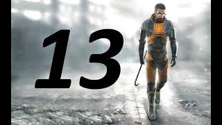 Half-Life #13- КАМЕННЫЕ ДЖУНГЛИ