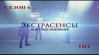 Экстрасенсы ведут расследование на ТНТ Сезон 6