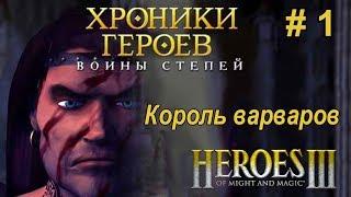 Герои 3. Хроники Героев [#1]. Войны степей. Король варваров. 200%.