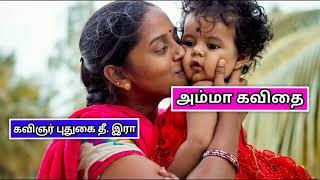 அம்மா கவிதை - கவிஞர் புதுகை தீ. இரா Amma Kavithai - Kavignar Puthukai Theera
