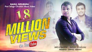 RAHUL SIPLIGUNJ Telugu Official Music Christian Video|Kranthi|Prabhu|David Varma | New Jesus Songs