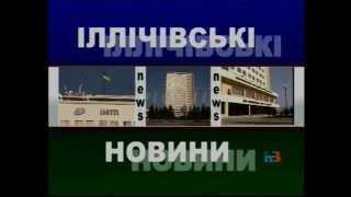 Ильичевские новости на ИТ-3 1 октября 2015 г.