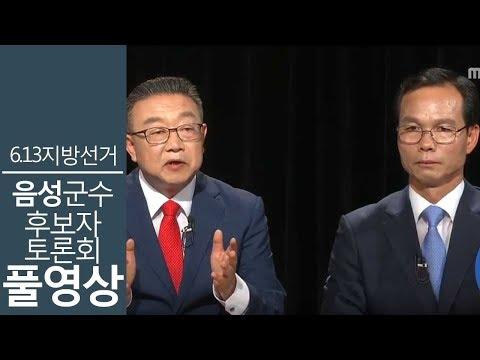 [풀영상] 6.13지방선거 음성군수선거 후보자 토론회ㅣ조병옥 이필용 ㅣMBC충북