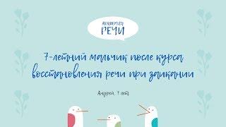 Андрей 7 лет. Лечение заикания у детей(, 2015-09-21T18:18:14.000Z)