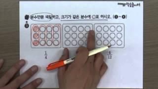 수학익힘책 5학년 1학기 3단원 약분과 통분 42쪽 3번