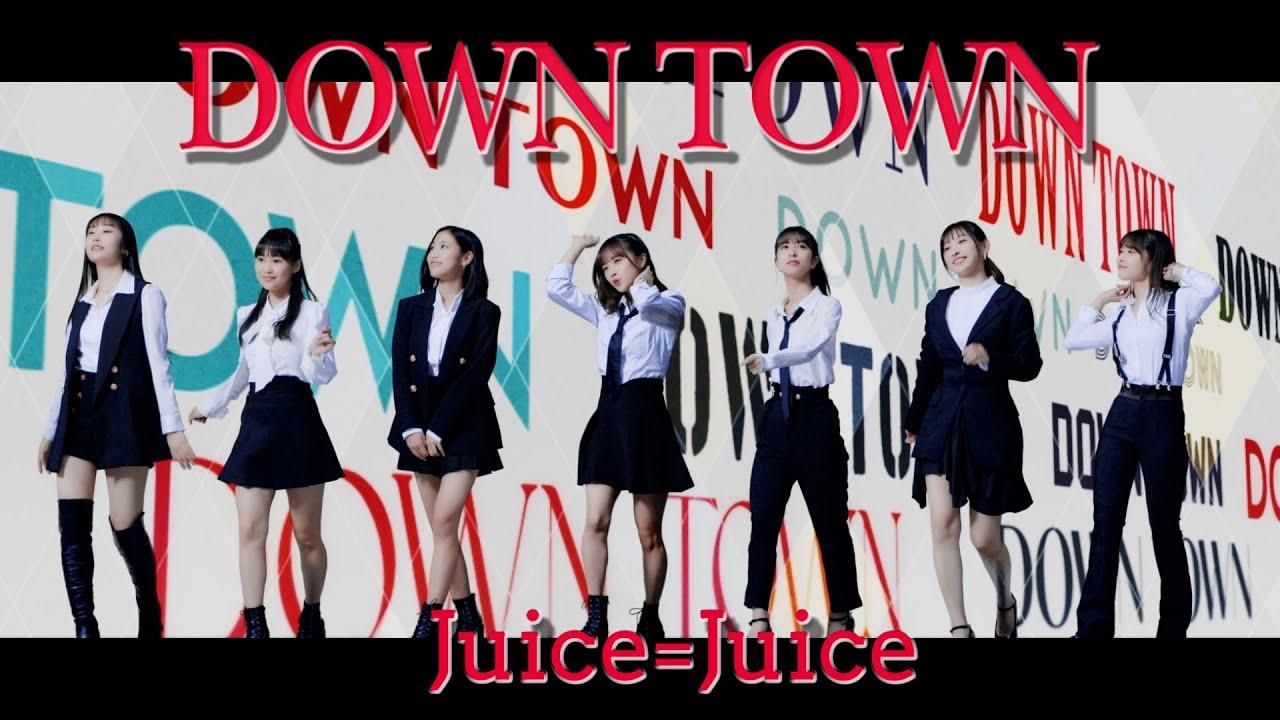 Juice=Juice『DOWN TOWN』Promotion Edit