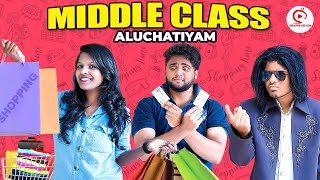 Life Of Middle Class Aluchatiyam | Middle Class Sothanaigal | Sirappa Seivom Comedy