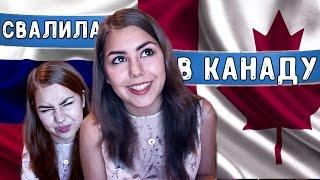 ПОЧЕМУ СТОИТ УЕХАТЬ В КАНАДУ // АМЕРИКА vs РОССИЯ