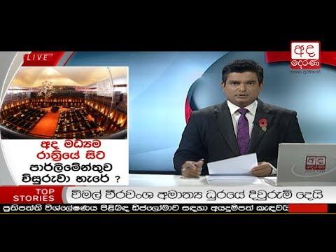 Ada Derana Late Night News Bulletin 10.00 pm - 2018.11.09