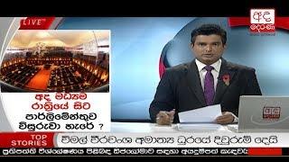 Ada Derana Late Night News Bulletin 10.00 pm - 2018.11.09 Thumbnail
