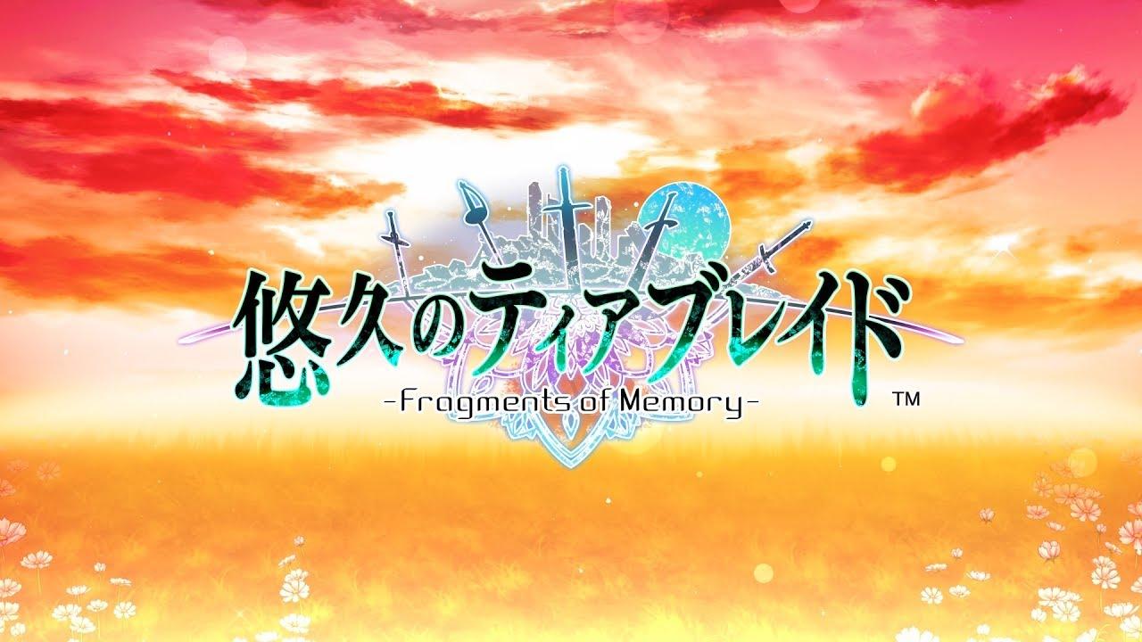 悠久のティアブレイド -Fragments of Memory-_gallery_1