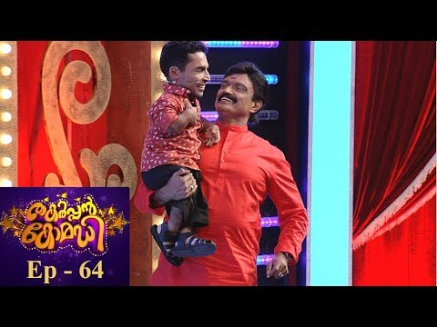 Mazhavil Manorama Thakarppan Comedy Episode 64