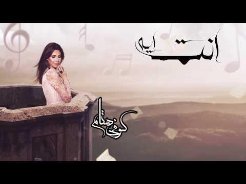 Terjemah ( Enta Eih - Nancy Ajram ) نانسي عجرم - انت ايه