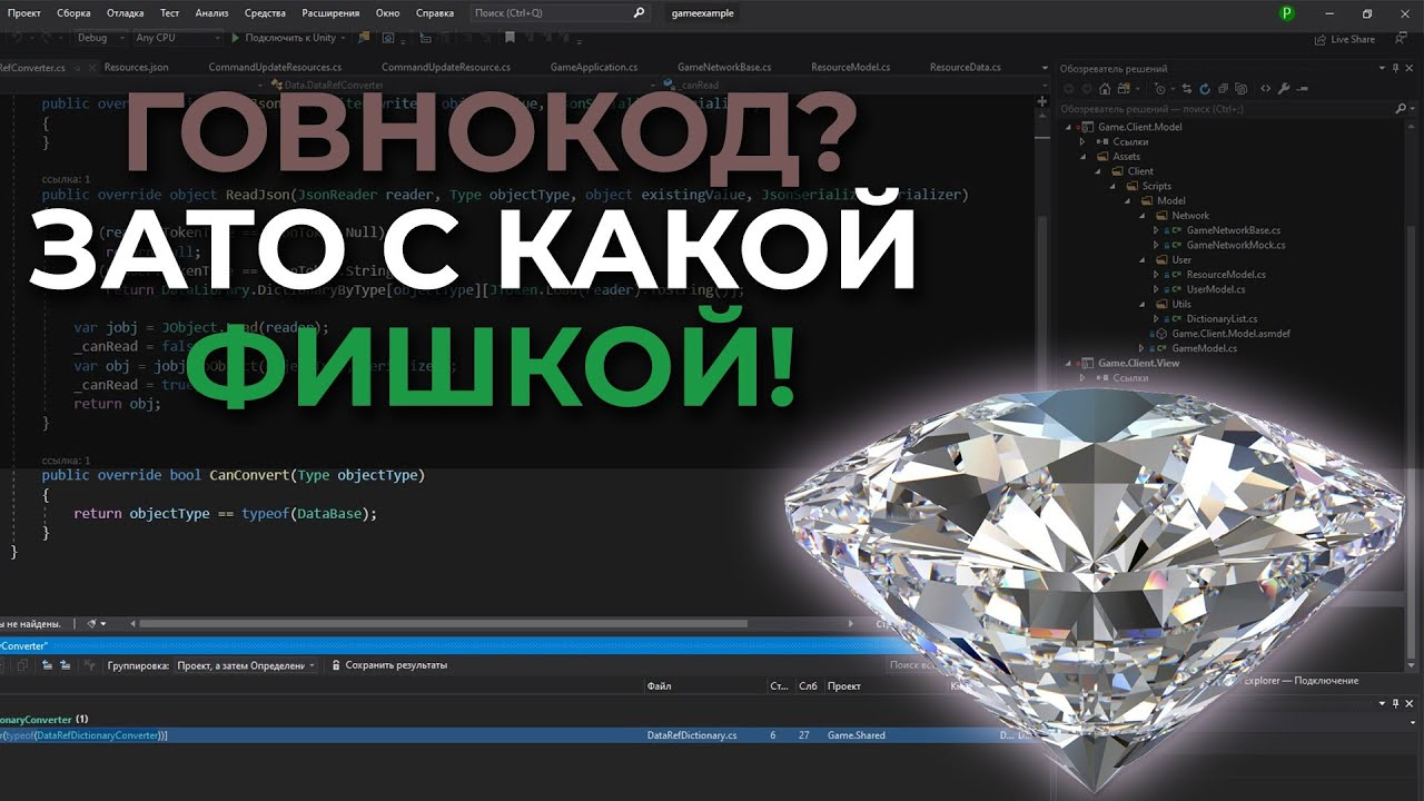 Плохой код от сеньора с бриллиантом внутри! C# + Unity