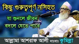 Bangla Waz 2018 Allama Ashraf Ali