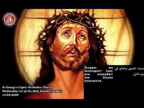 Wednesday Eve of the Holy Pascha Arabic 14/04/2020