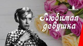 Любимая девушка / The Beloved (1940) фильм смотреть онлайн