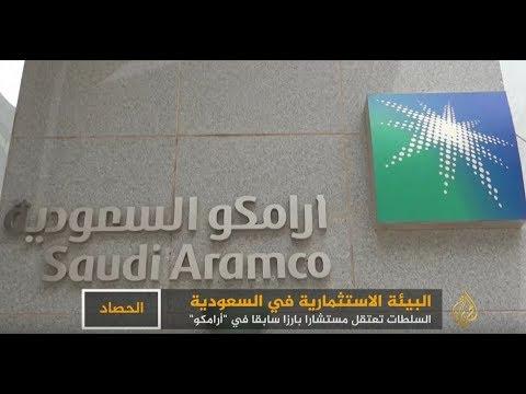 الحصاد- السعودية.. اقتصاد الاعتقالات  - 00:22-2018 / 8 / 19