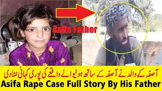 Asifa Bano Kathua Case Full Story By His Father...