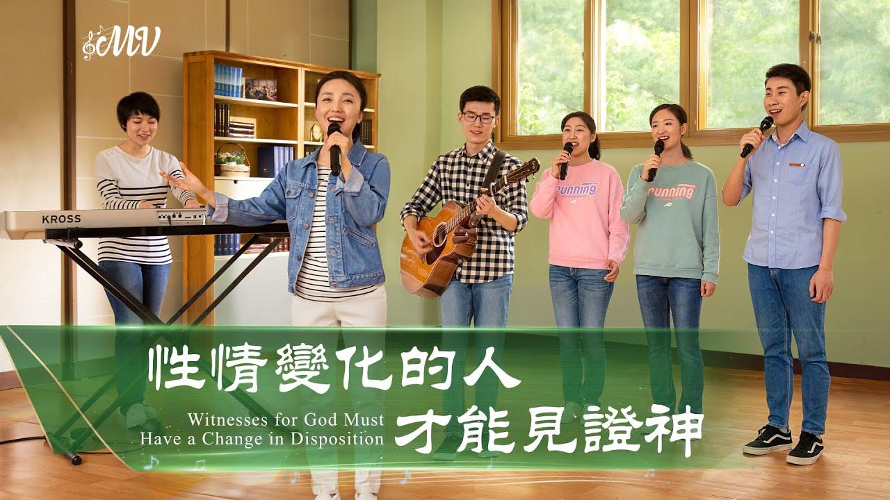 基督教会歌曲《性情变化的人才能见证神》【诗歌MV】