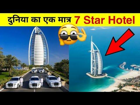दुनिया का एक मात्र 7 🌟 Hotel | Dubai Burj Al Arab | No 1 Hotel In The World | #shorts