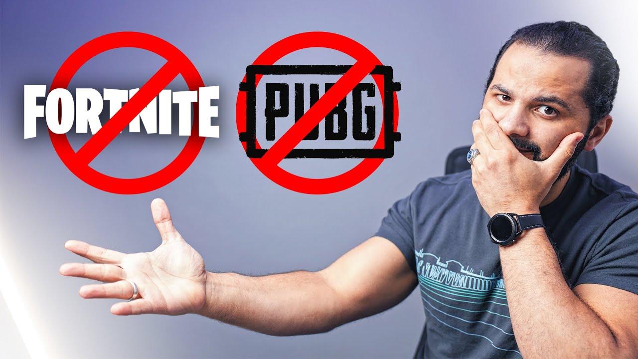 الحظر  يصل حتى إلى PUBG و FORTNITE ، ما الاسباب الى ذلك ؟!