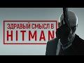 Здравый смысл и Hitman
