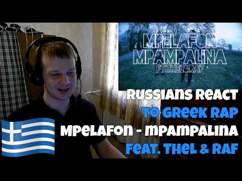 RUSSIANS REACT TO GREEK RAP   Mpelafon - Μπαμπαλίνα Feat. Thel & Raf   REACTION   αντιδραση