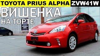 Авто из Японии - обзор TOYOTA Prius Alpha ZVW41W