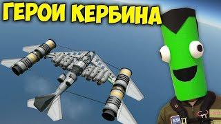 КАРЬЕРА В KSP #7 | ПРОХОЖДЕНИЕ KERBAL SPACE PROGRAM | ГЕРОИ КЕРБИНА