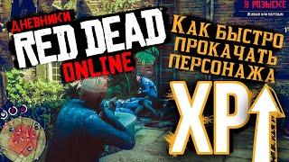 Red Dead Online: КАК БЫСТРО ПОДНЯТЬ УРОВЕНЬ