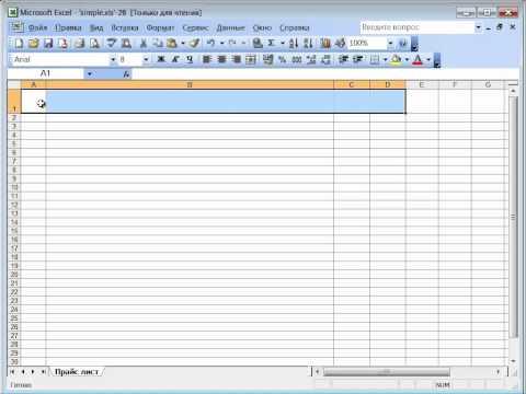 Генерация прайс-листа в формате Excel при помощи PHP