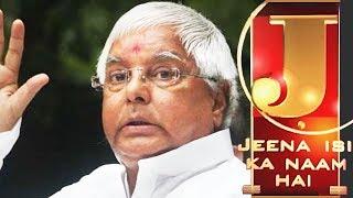 Lalu Prasad Yadav Famous Indian Politician | Jeena Isi Ka Naam Hai | Hindi TV Biopic Show | Zee TV