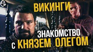 НОВОЕ НАЧАЛО \ Викинги 6 сезон обзор 1-2 серий