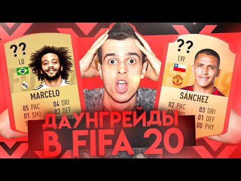 ДАУНГРЕЙДЫ В ФИФА 20