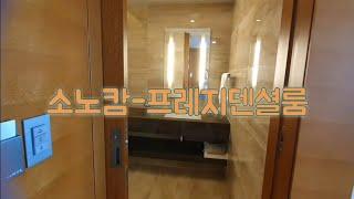 소노캄(구, 엠블호텔) 프레지덴셜 스위트룸 룸투어와 대…