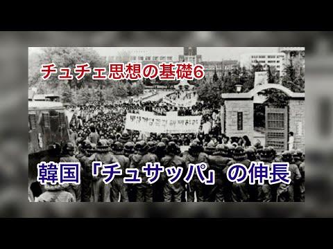 チュチェ思想の基礎⑥  韓国「チュサッパ」の伸長