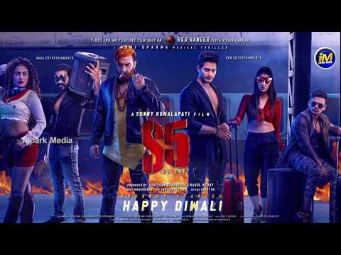 S5 No Exit Movie Motion Poster | Taraka Ratna | Prince | Mani Sharma | Ispark Media