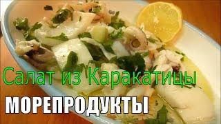 Салат из Каракатицы Как Почистить Каракатицу Вкусно Приготовить