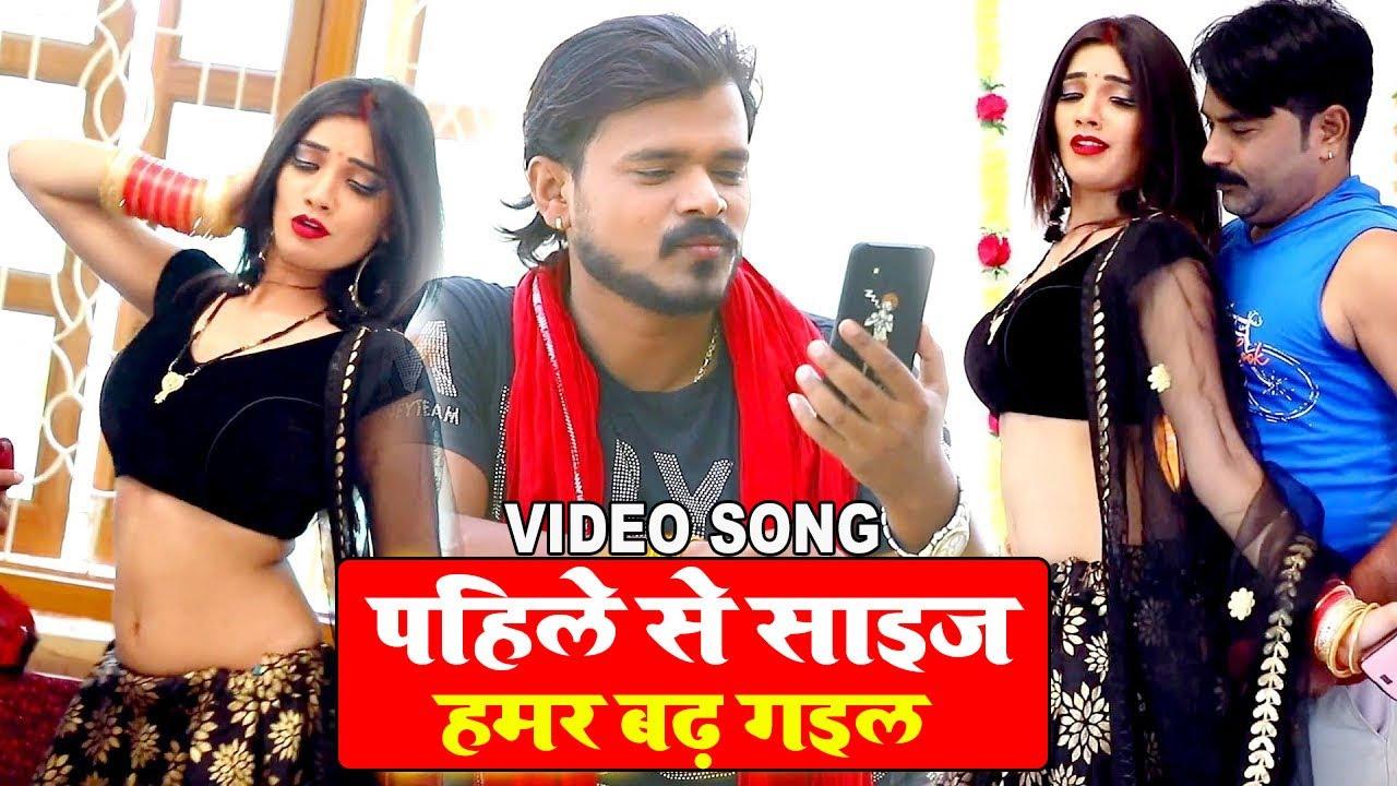 #VIDEO_SONG_2021 - #प्रमोद प्रेमी यादव का एक और तहलका मचाने वाला गाना | पहिले से साइज हमर बढ़ गइल |
