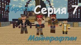 Minecraft сериал - Пираты Майнкрафтии: Поросенок и его мама