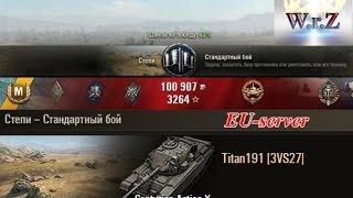 Centurion Action X  Максимальный дамаг 12.3k  Степи  EU-server  World of Tanks 0.9.15