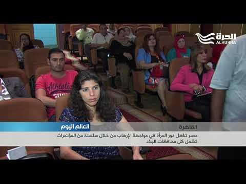 مصر تفعّل دور المرأة في مواجهة الإرهاب