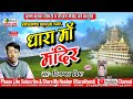 Download धारा माँ मन्दिर || दिगम्बर बिष्ट || Dhara Ma Mandir || Neelam Uttrakhandi || Hariyali Danda-2 MP3 song and Music Video