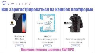Регистрация на Switips || Как зарегистрироваться на кэшбэк платформе Switips WWPCapital