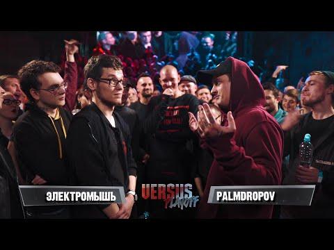 VERSUS PLAYOFF: Электромышь VS Palmdropov (1/4)