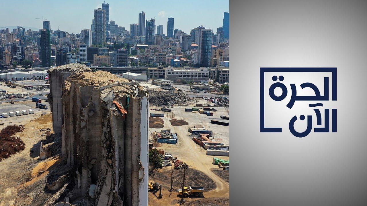 خسائر اقتصادية هائلة بعد مرور عام على انفجار مرفأ بيروت  - نشر قبل 16 ساعة