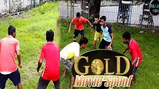 Gold Movie Spoof 2018🔥🔥2018🔥🔥 Funny and comedy Gold Movie Spoof🔥🔥Pakaui India