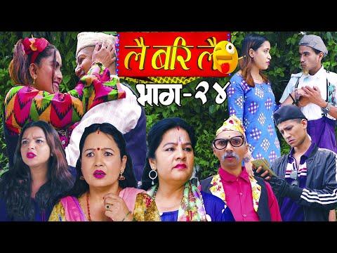 Lai Bari Lai |Nepali Comedy Serial|लै बरी लै - थुम्कि र कृष्णे प्रेममा|Episode -24| WIDESCREEN MEDIA